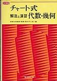 解法と演習代数・幾何 (チャート式)