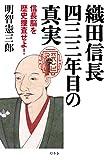 織田信長 四三三年目の真実 信長脳を歴史捜査せよ! (幻冬舎単行本)