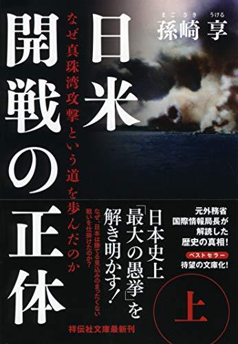 日米開戦の正体(上)  なぜ真珠湾攻撃という道を歩んだのか (祥伝社文庫)