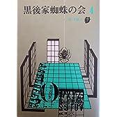 黒後家蜘蛛の会〈4〉 (1985年) (創元推理文庫)