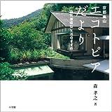 京都嵐山 エコトピアだより 画像