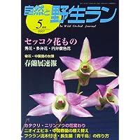 自然と野生ラン 2007年 05月号 [雑誌]