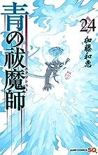青の祓魔師 第24巻