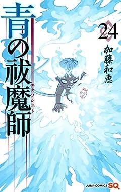 青の祓魔師 24 (ジャンプコミックス)