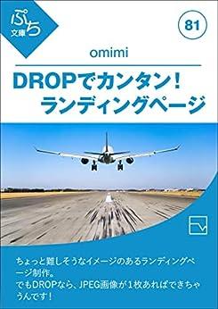 [omimi]のDROPでカンタン!ランディングページ (ぷち文庫)
