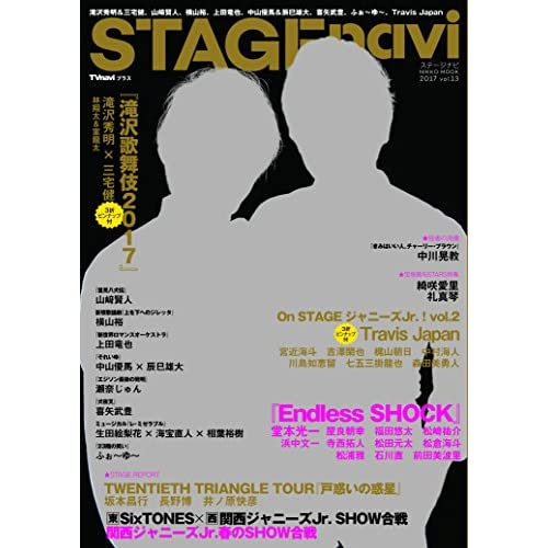 STAGE navi(ステージナビ) vol.13 (NIKKO MOOK)