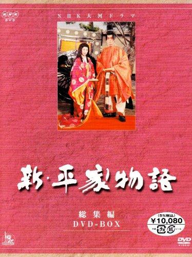 NHK大河ドラマ総集編DVDシリーズ 新・平家物語