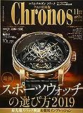 クロノス日本版 2019年 11 月号 [雑誌] 画像