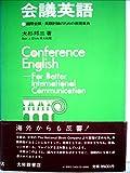 会議英語―国際会議・英語討論のための表現事典 (1980年)