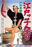 一心太助 江戸っ子祭り [DVD]