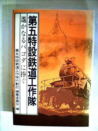 第五特設鉄道工作隊―遙かなるパゴダに捧ぐ (1977年)