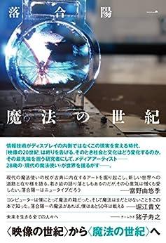 [落合陽一]の魔法の世紀