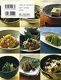 永平寺の精進料理 七六〇年受け継がれた健康の智慧を家庭でいただく 画像