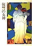 復讐の女神 (ハヤカワ・ミステリ文庫 1-52)
