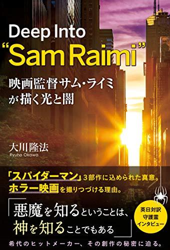 """映画監督サム・ライミが描く光と闇 ―Deep Into """"Sam Raimi"""