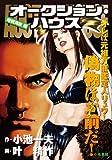 オークション・ハウス 暗視海峡編 (キングシリーズ 漫画スーパーワイド)