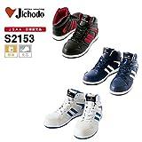 自重堂 安全靴 セーフティー ミドルカット スニーカー S2153 JSAA B種認定品 色:ネービー サイズ:24.0cm