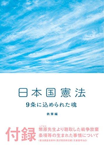 日本国憲法 9条に込められた魂 (鉄筆文庫)