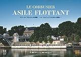 アジール・フロッタンの奇蹟-ル・コルビュジエの浮かぶ建築- (MODERN MOVEMENT)