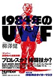 1984年のUWF