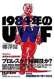 「1984年のUWF」販売ページヘ