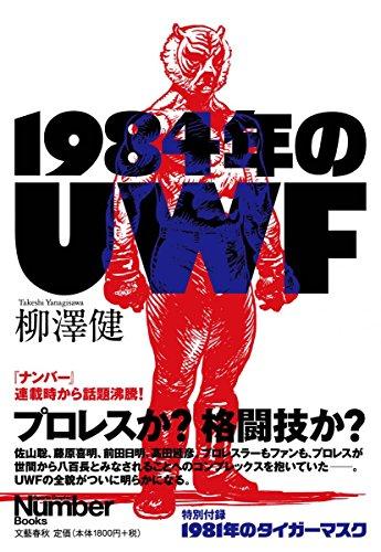 『1984年のUWF』 最強という幻想