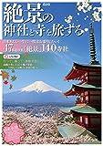 絶景の神社と寺を旅する (メディアックスMOOK)
