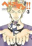 ヘルプマン!! 取材記 コミック 1-3巻セット