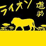 ライオン / 遊助