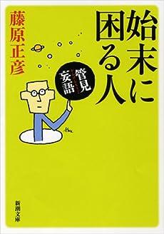 管見妄語 始末に困る人 (新潮文庫)