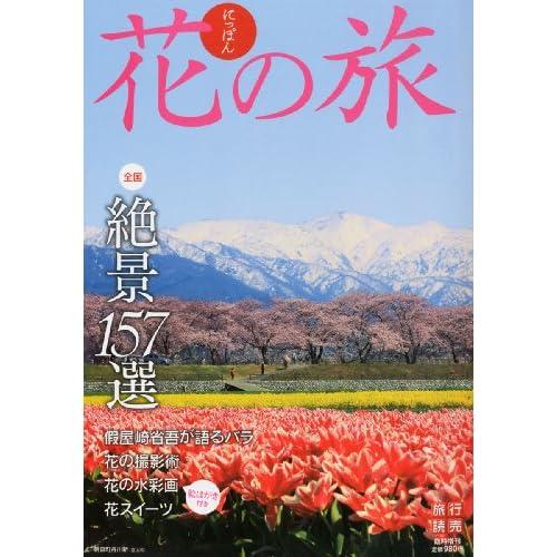 旅行読売増刊 にっぽん 花の旅 2012年 04月号 [雑誌]