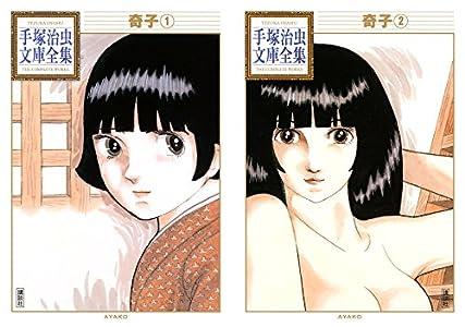 奇子 手塚治虫文庫全集