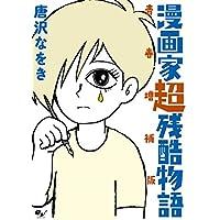 漫画家超残酷物語 青春増補版 (ビームコミックス)