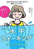八木式 水中ウォーキング プールでやせる!―理想の体型・健康体へまっしぐら! (Sports Healthy Books スポーツ健康術)