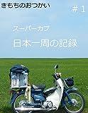 きもちのおつかい #1: スーパーカブ日本一周の記録