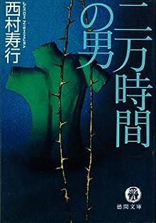 二万時間の男 (徳間文庫)