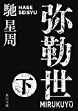 弥勒世 下<弥勒世> (角川文庫)