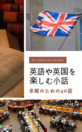 英語や英国を楽しむ小話(写真新版): 余暇のための40話