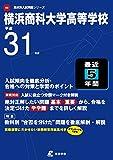 横浜商科大学高等学校 平成31年度用 【過去5年分収録】 (高校別入試問題シリーズB5)