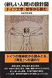 〈新しい人間〉の設計図 ドイツ文学・哲学から読む