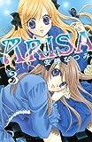 ARISA 3 (講談社コミックスなかよし)