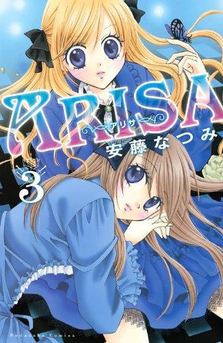 ARISA(3) (講談社コミックスなかよし)の詳細を見る