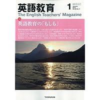 英語教育 2010年 01月号 [雑誌]