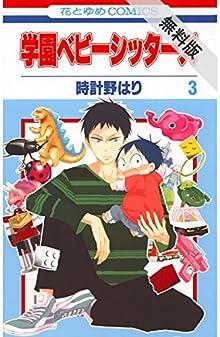 学園ベビーシッターズ【期間限定無料版】 3 (花とゆめコミックス)