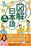 これならわかる図解日本語 / 川本 信幹 のシリーズ情報を見る