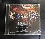 ! 和楽器バンド 会場限定 非売品CD『守りたいひと』