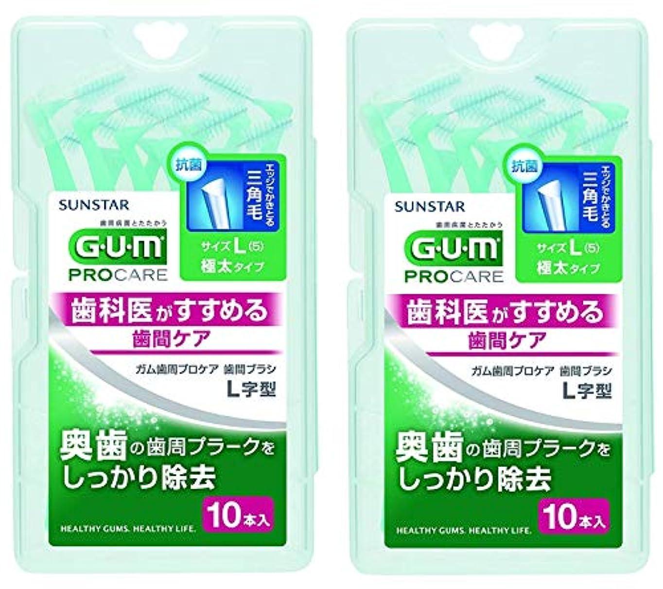 容量資本寛容なGUM(ガム) アドバンスケア 歯間ブラシL字型 10P サイズ5 (L) 2セット