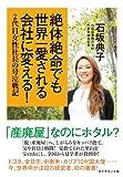 「絶対絶命でも世界一愛される会社に変える!」石坂 典子