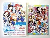 雑誌 クリアファイル ラブライブ スクールアイドルフェスティバル Aqours official illustration book ゲーマーズ 特典 クリアファイル