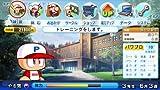 実況パワフルプロ野球2012 - PS3
